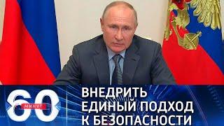 Путин: необходимо закрыть проблему безопасности в учебных заведениях. 60 минут от 13.05.21