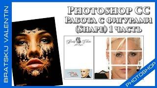 Photoshop CC Работа с фигурами (Shape) 1 часть(Это первая часть урока по работе с фигурами в программе фотошоп, будет около трех частей, эта ознакомительн..., 2014-09-11T05:00:02.000Z)