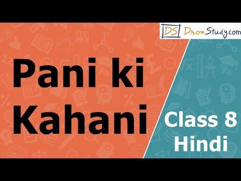 Pani ki Kahani | CBSE Class 8 | Hindi Video Lecture