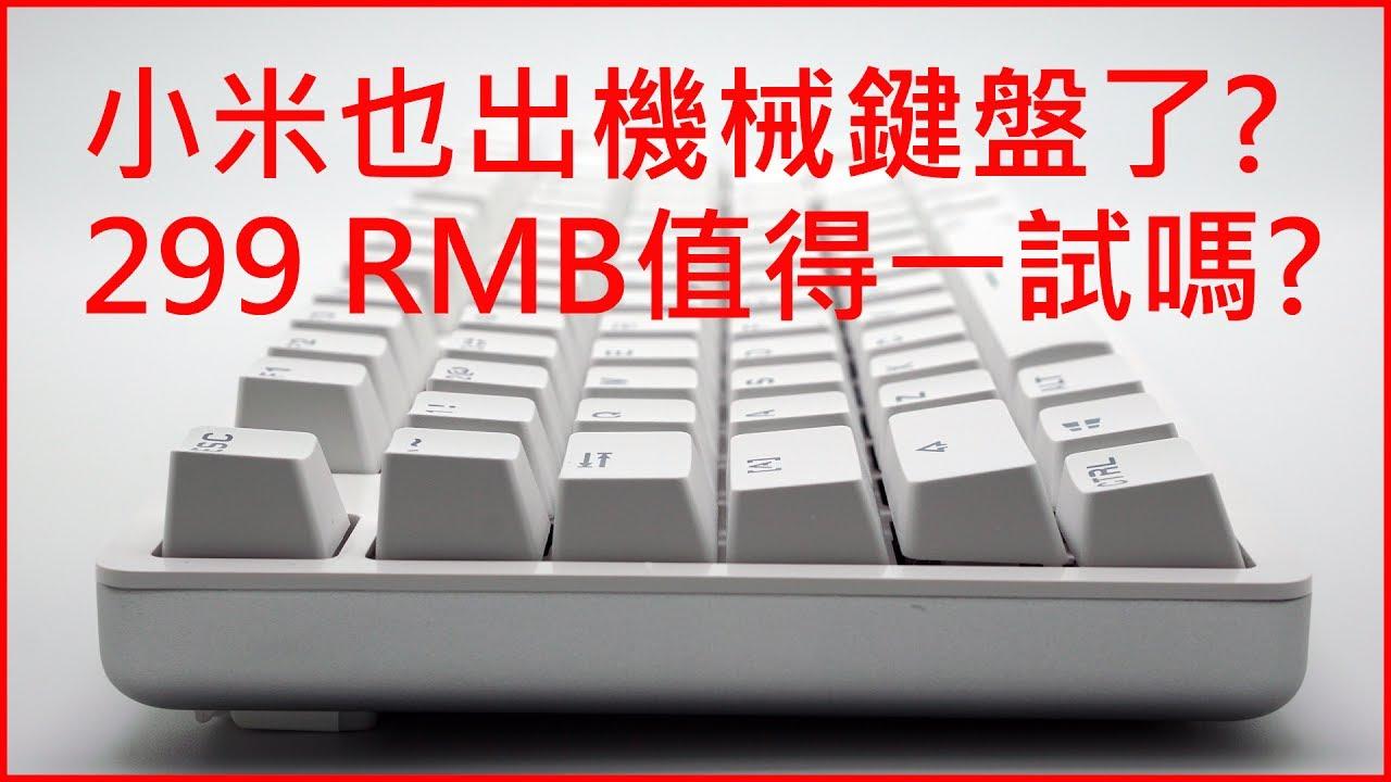 小米家的機械鍵盤:299人民幣一把的悅米機械鍵盤玩給你看看! - YouTube