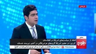 محور: انتقاد حامد کرزی از سیاستهای ایالات متحده امریکا
