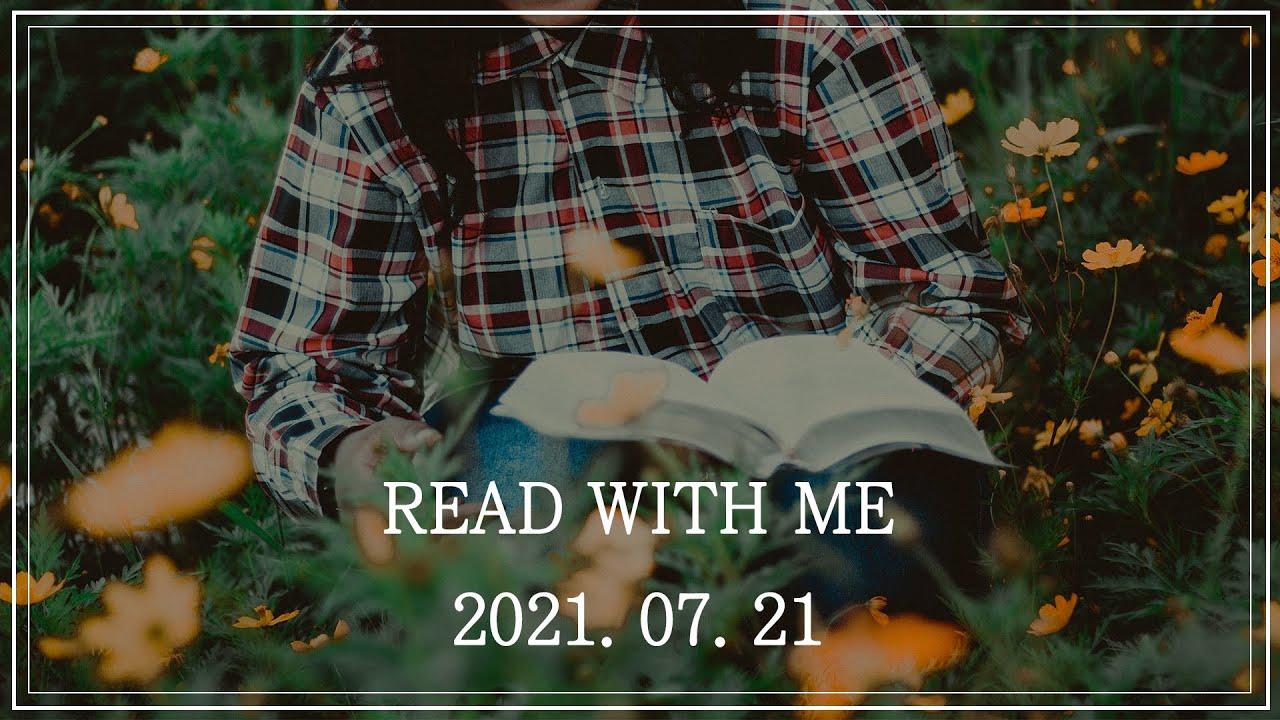 READ WITH ME 리드 윗 미 라이브 _ 2021.7.21 / pm 8:30 - pm 11:30 / BGM 비 내리는 정원