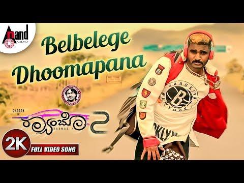 Raambo-2   Belbelege Dhoomapana   Full 2K Video Song   Chikkanna   Sharan   Arjun Janya   Ashika