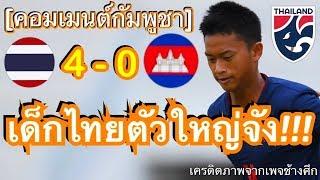 กี่ครั้งก็ยังแพ้!!! คอมเมนต์ชาวกัมพูชา หลังไทยถล่มกัมพูชา 4-0 ในฟุตบอล U15 ชิงแชมป์อาเซี่ยน