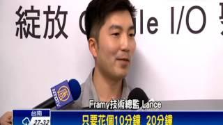 谷歌開發大賽 兩台灣團隊脫穎而出-民視新聞