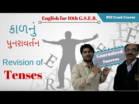 10th English Grammar Revision of Gujarat Board | Free Online English Lectures | Free Tutorials