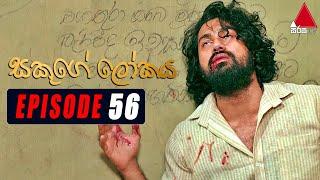 Sakuge Lokaya (සකුගේ ලෝකය) | Episode 56 | 19th July 2021 | Sirasa TV Thumbnail
