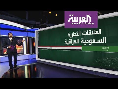 أوجه التعاون بين السعودية والعراق  - نشر قبل 10 ساعة