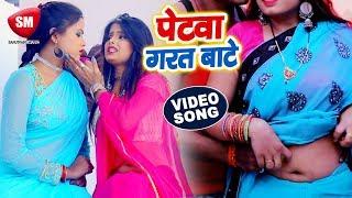छुवे के छोड़ दी पेटवा गरत बाटे || 2019 का सबसे हिट गाना || Kaushal Deewana || New Bhojpuri Song
