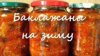 Как приготовить вкусные баклажаны на зиму:)