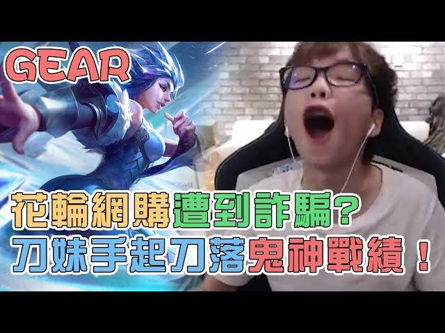 【Gear】網購遇上網路詐騙案?花輪刀妹無情穿插讓對手直接高潮!