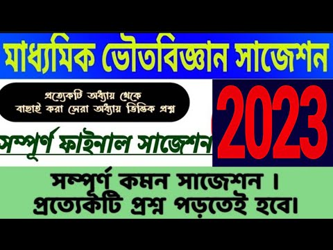 Madhyamik Physical Science Suggestion 2021//class 10 Physics Full U0026 Final Suggestion 2021//WBBSE