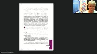 Методика преподавания «Основ православной культуры»  в рамках ОДНКНР в 5 классе