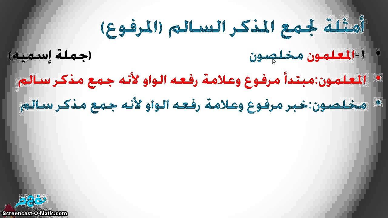 إعراب جمع المذكر السالم اللغة العربية الصف الخامس الابتدائي الترم الأول مصر نفهم Youtube