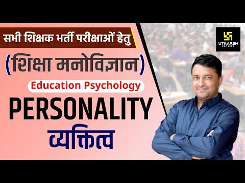 Personality    व्यक्तित्व    शिक्षा मनोविज्ञान   By Ankit Sir