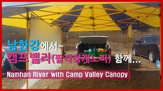 [캠핑] 남한강에서 푸욱 쉬었습니다..(feat. 캠프…