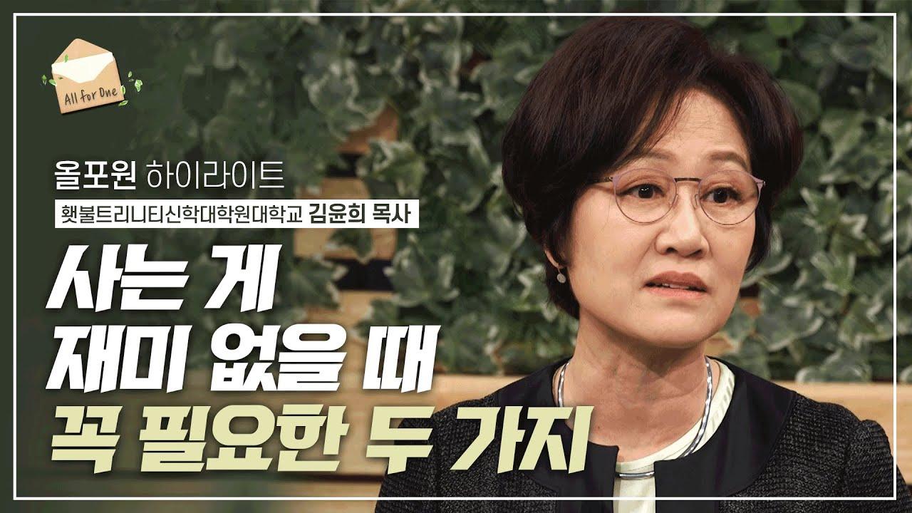 왜 인생이 재미없을까? '인생 노잼 시기'를 겪고 있는 당신을 위한 김윤희 목사의 족집게 설교 | CBSTV 올포원 219회 하이라이트