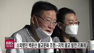"""[BBS뉴스] 광양 백운산 불교문화 조명...""""도선국사…"""