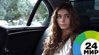 Сериал «Дурная кровь» на телеканале «МИР»: как провинциалка покоряла Москву - МИР 24