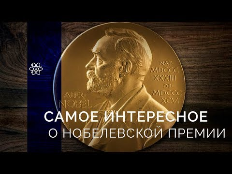 All you need to know about the Nobel Prize (in Russian)