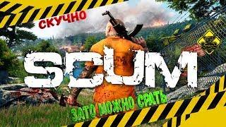 SCUM - Страсти по выживанию [Мнение-Обзор]
