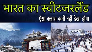 Must Visit to Mini Sweatzerland of India Once, 5 Unknown Beautiful Places