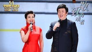 [中国梦·劳动美]歌曲《劳动畅想曲》 演唱:吕继宏 张也  CCTV