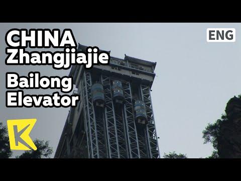 【K】China Travel-Zhangjiajie[중국여행-장자제]위안자제 명물, 백룡 엘리베이터/Bailong elevator/Yuanjiajie/Lift