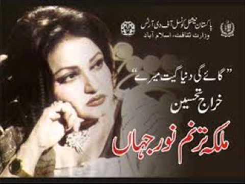 Aaja Meri Barbad Mohabbat - Noor Jahan (With Digital Jhankar).