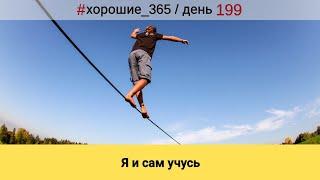 #199 Блог. Минск. Саморазвитие. Я постоянно сам учусь. И это нормально.