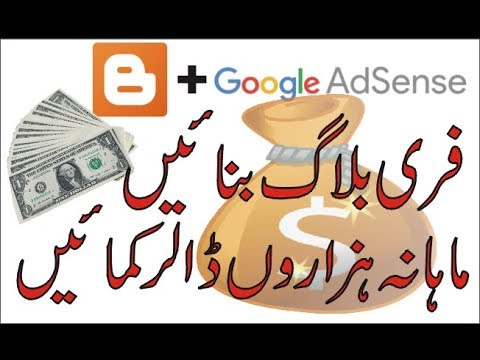 How To Make Free Blog & Earn Money Online From Blog Full Cours Urdu   Hindi Part1