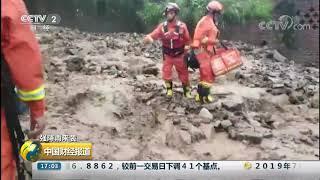 [中国财经报道]强降雨来袭 四川凉山:山洪致百余人被困 7人失联  CCTV财经