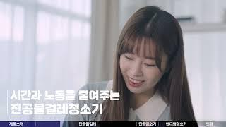 트리클린 물걸레청소기 홍보영상
