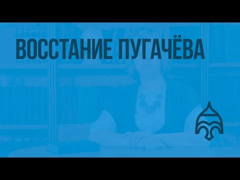Восстание пугачева видеоурок