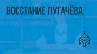 Восстание Пугачёва. Видеоурок по истории России 7 класс