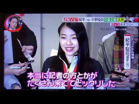 【紀平梨花】性格の良さが伝わる☆日本美人の紀平梨花(Marin or Rika)