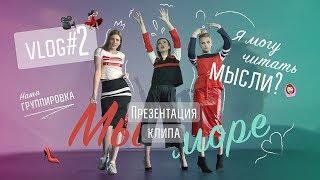 🎥 Суперспособности! 💋 VLOG #2 с Дариной Абрамовой 💋 Презентуем клип группировки!