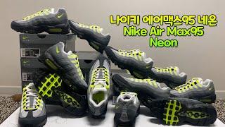 나이키 에어맥스95 og 네온 형광 2020 (Nike…
