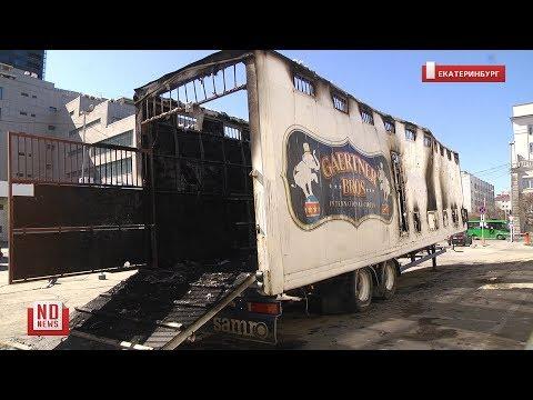 Фургон циркачей из Германии сожгли в Екатеринбурге