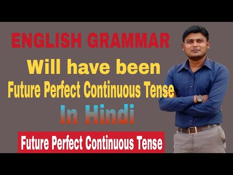 Will have been का सही इस्तेमाल करना सीखो   Learn English Grammar Tenses   In Hindi