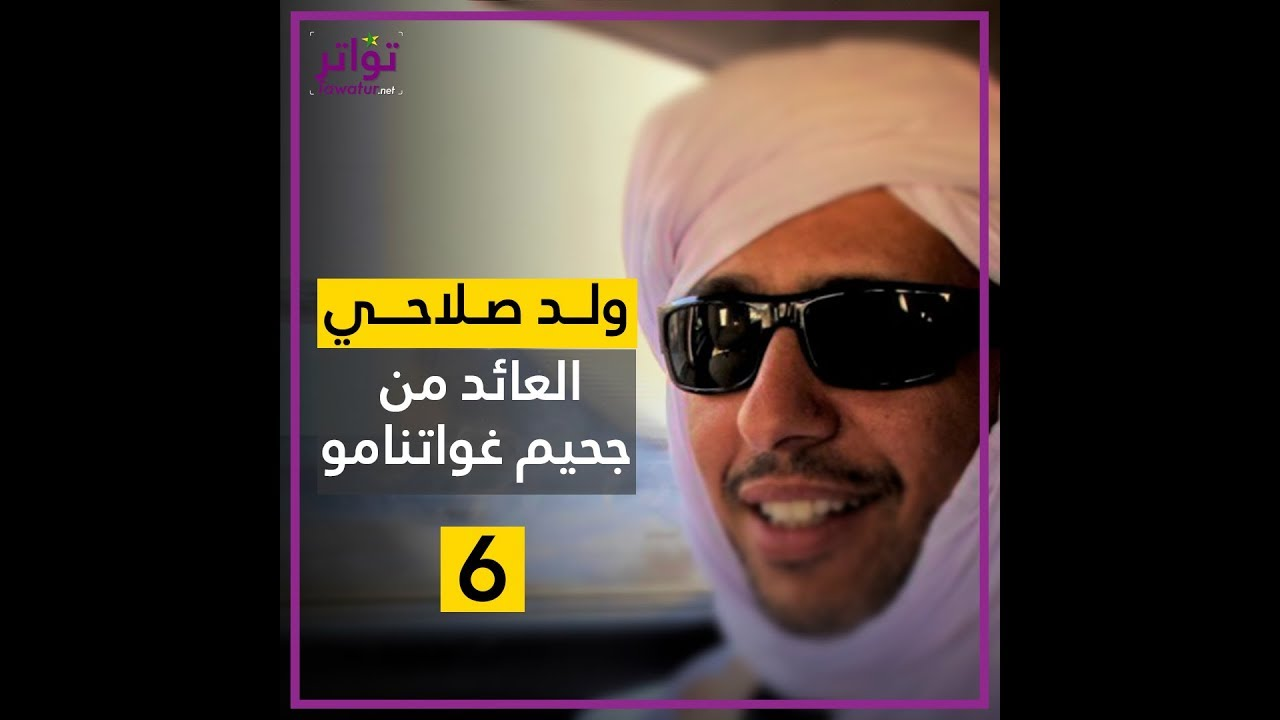 لماذا كتب محمدو ولد صلاحي مذكراته باللغة الإنجليزية ؟