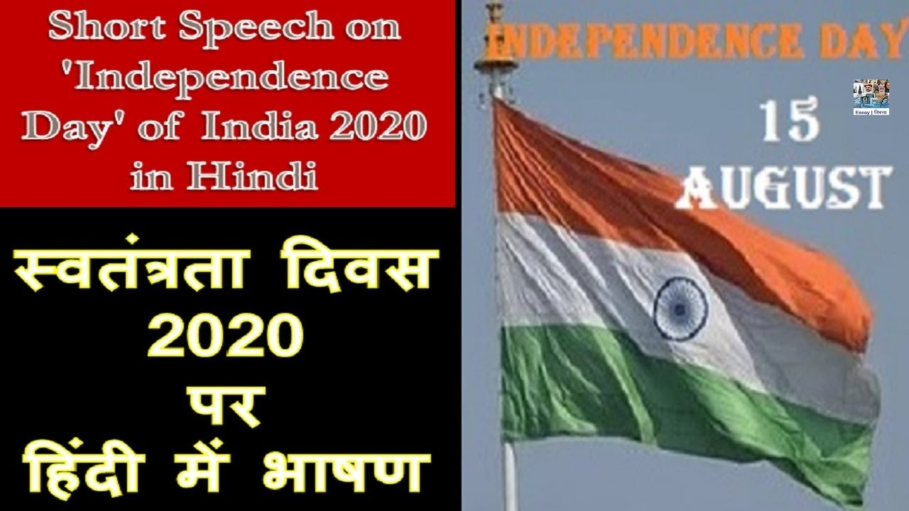Hindi Speech on 'Independence Day' of India 2020 | 'स्वतंत्रता दिवस 2020' पर हिंदी में भाषण