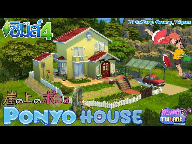 บ้านจากอนิเมะโปเนียว ธิดาสมุทรผจญภัย - The Sims 4