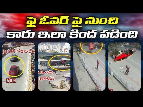 CCTV Footage LIVE : Road Mishap At Gachibowli Biodiversity Flyover | Exclusive Visuals At Gachibowli