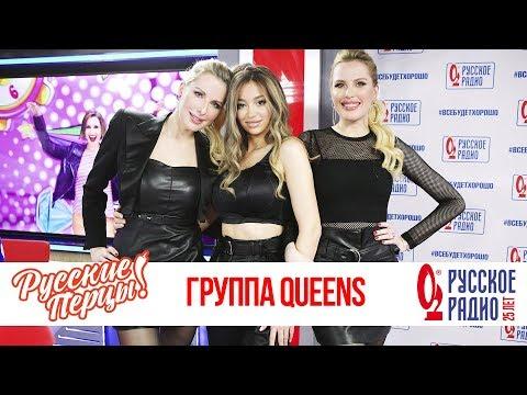Группа QUEENS в Утреннем шоу «Русские Перцы»