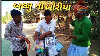 બલ્લુ ના બોરીયા !! ballu na boriya !! રીયલ કોમેડી વિડીયો sb hindustani