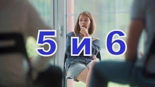 Сериал Бывшие описание 5 и 6 Серии , Дата выхода, содержание фильма