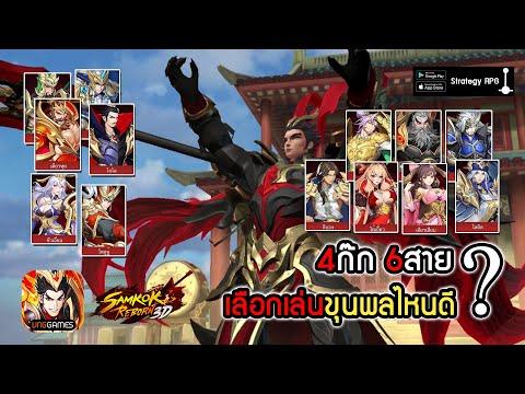 4 ก๊ก 6สาย แนะนำเลือกเล่นขุนพลไหนดีแต่ละก๊ก?   Samkok Reborn 3D