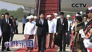 [中国新闻] 莫道君行早 是处有亲朋——习近平主席对缅甸进行国事访问引领中缅胞波情谊迈入新时代 | CCTV中文国际