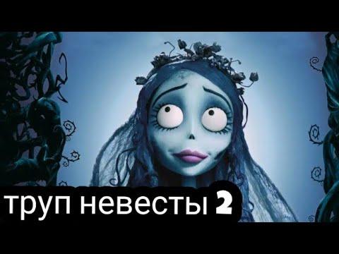 Мультфильм труп невесты 2
